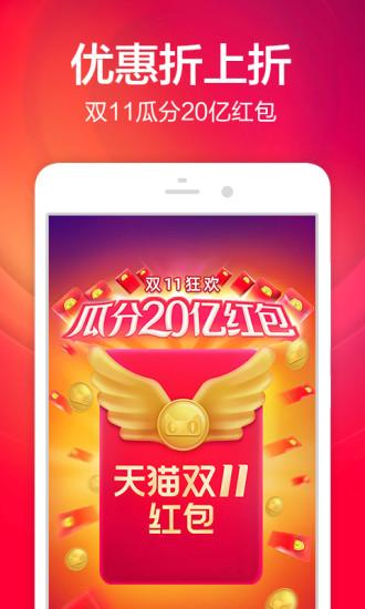 手机淘宝 V9.1.0 安卓版截图2