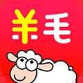 羊毛省钱 V2.9.1 最新PC版