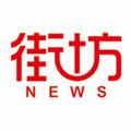 街坊新闻 V1.5 安卓版
