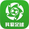 我爱足球 V3.6.0.1 安卓版