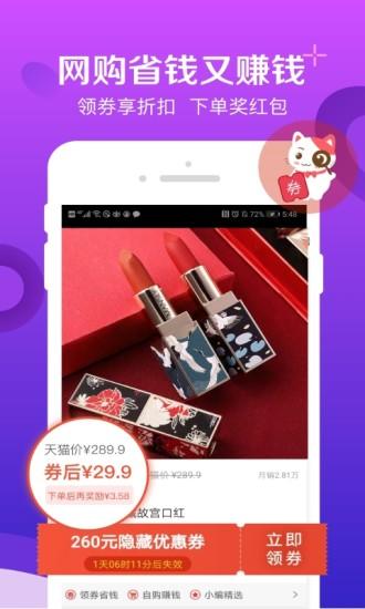 实惠喵 V15.7.0 安卓版截图3