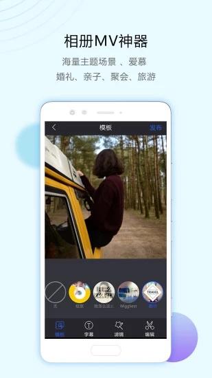 清爽视频编辑器APP V2.3.0 安卓免费版截图3