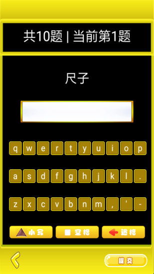 小学生英语单词表 V1.0.9 安卓版截图3