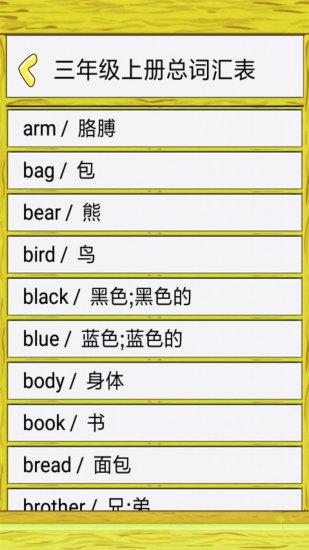 小学生英语单词表 V1.0.9 安卓版截图4