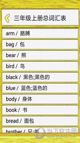 小学生英语单词表