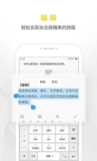 WPS便签 V1.8.8 安卓版截图1