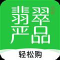 翡翠严品 V3.6.1 安卓版
