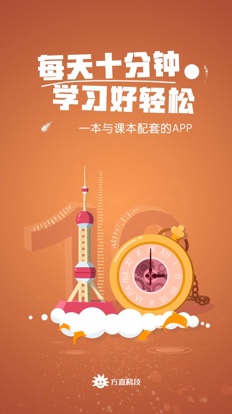 同步学上海本地版 V3.13.1 安卓版截图5