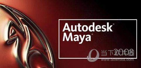 Maya2008中文破解版