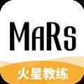 火星教练 V1.3.4 安卓版