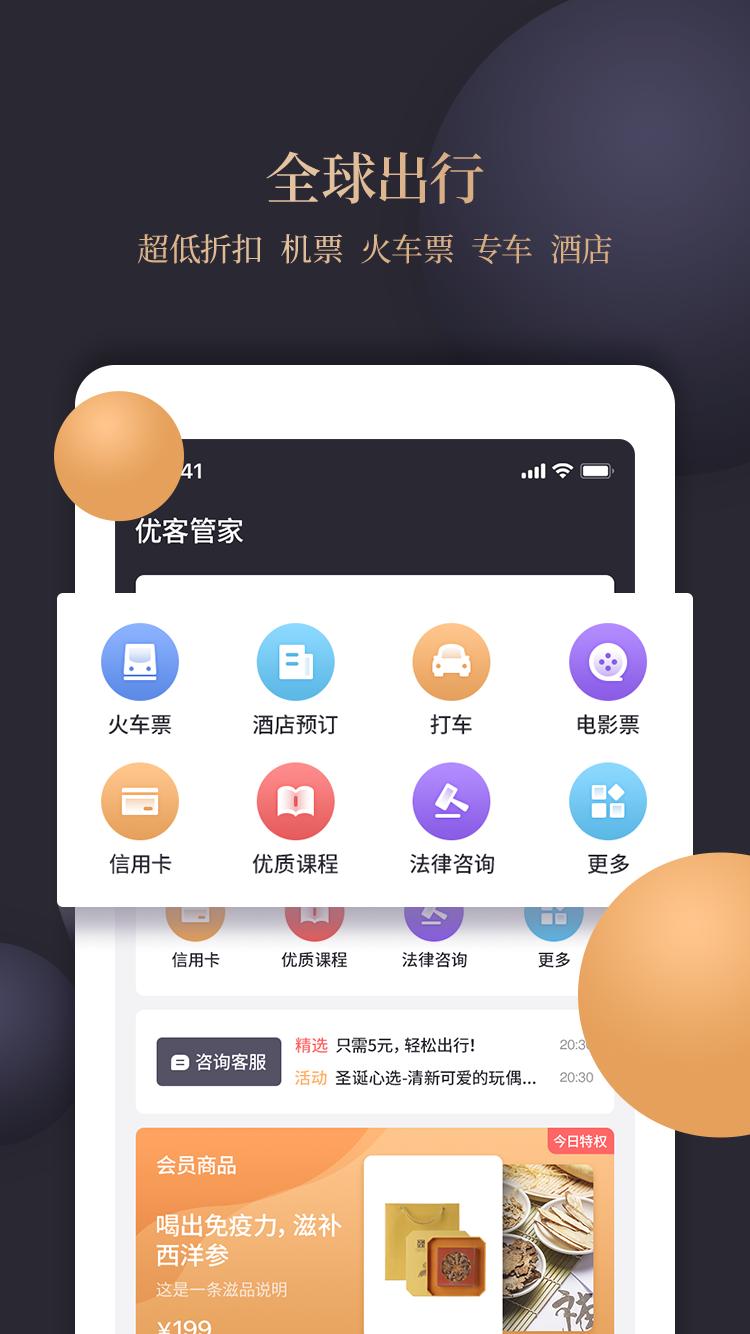 优客管家 V2.0.9 安卓版截图2