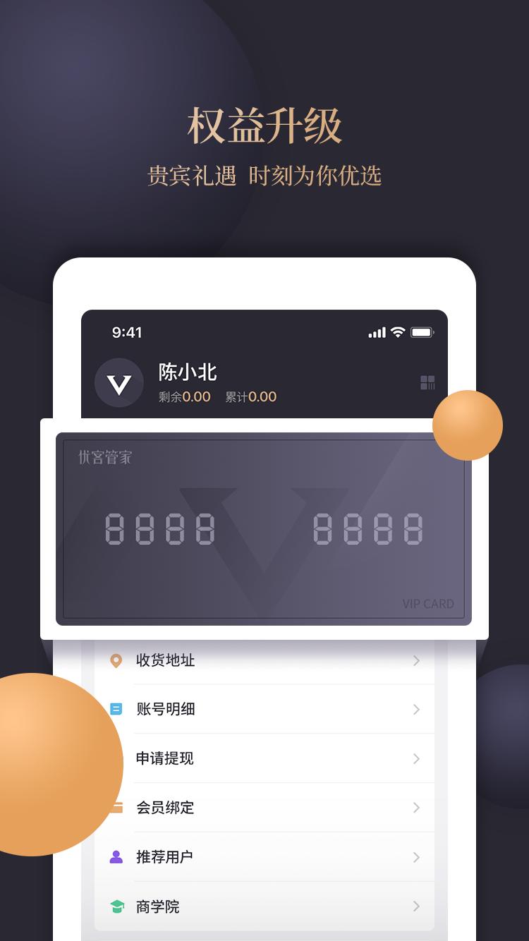 优客管家 V2.0.9 安卓版截图3