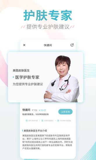 美图皮肤医生 V1.2.5 安卓版截图2