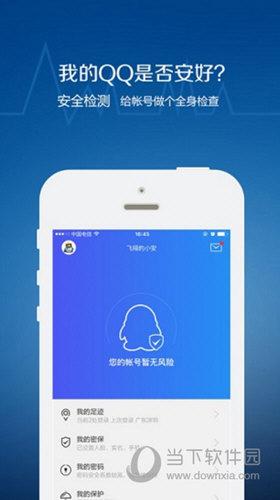 QQ安全中心苹果版