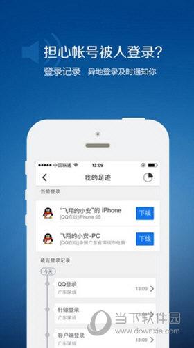 QQ安全中心iOS版
