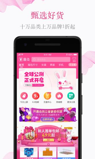 喜兔 V1.13.1 安卓版截图4