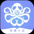 有毒小说 V1.4.3 安卓版