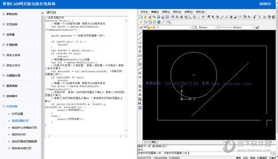 梦想CAD控件