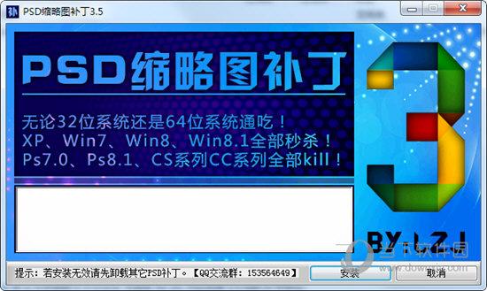 PSD缩略图补丁Win10版