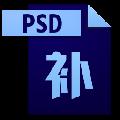 Win10 PSD缩略图补丁 V3.5 免费版