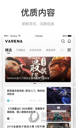 V竞技iOS版