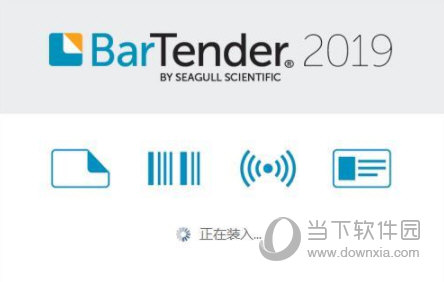 BarTender2019破解补丁
