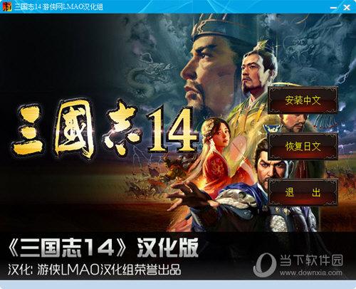 三国志14中文补丁