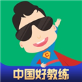 超级教练 V4.5.0 苹果版