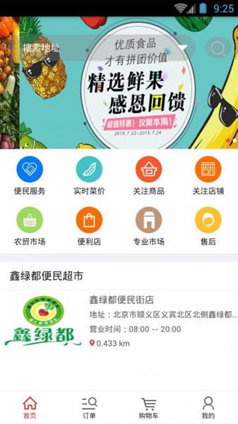 鑫绿都买家版 V4.1.6 安卓版截图1