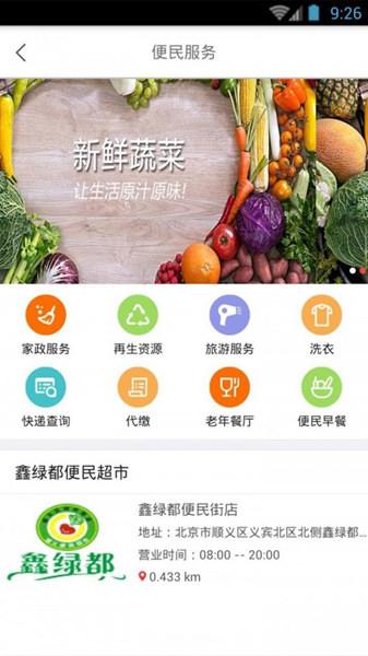 鑫绿都买家版 V4.1.6 安卓版截图2