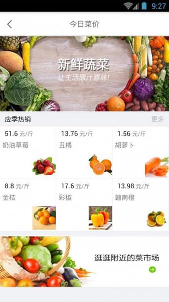 鑫绿都买家版 V4.1.6 安卓版截图3