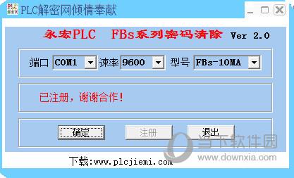 永宏PLC程序密码破解软件