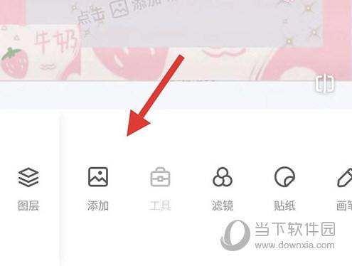 WeCut添加图片
