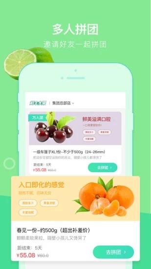 鲜丰水果 V3.05.110 安卓版截图1