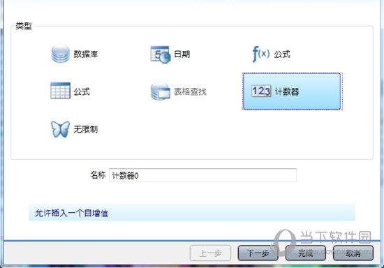 Codesoft 7中文破解版