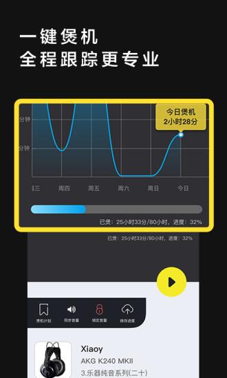 音象煲机 V8.4 安卓版截图1