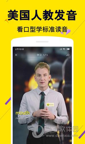 傻瓜英语iOS版
