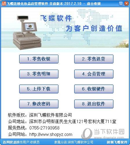 飞蝶连锁化妆品店管理软件