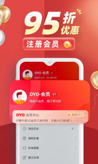 OYO酒店 V2.3.5 安卓版截图4
