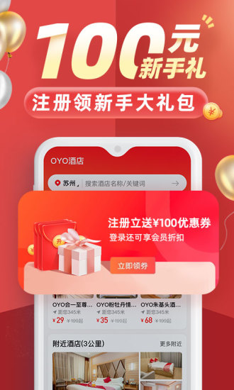 OYO酒店 V2.3.5 安卓版截图3