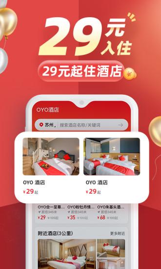 OYO酒店 V2.3.5 安卓版截图5