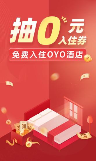 OYO酒店 V2.3.5 安卓版截图2