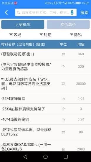 行行造价 V1.7.4 安卓版截图4