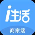 i生活商家版 V1.4.0 安卓版