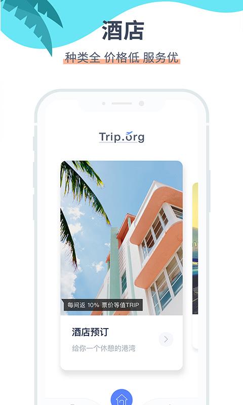 Trip.org V3.5.2 安卓版截图3