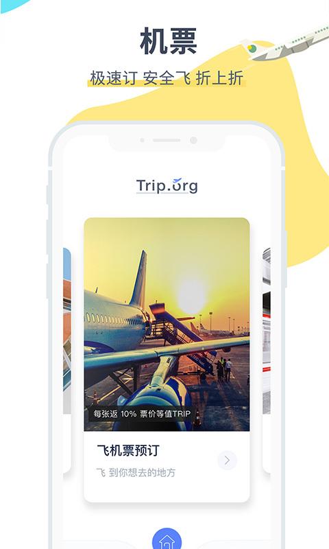 Trip.org V3.5.2 安卓版截图5