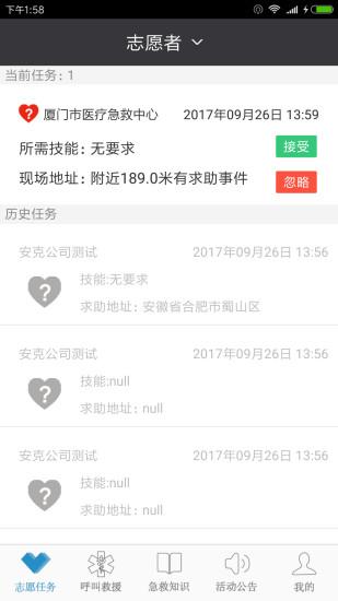 厦门急救 V3.6.8 安卓版截图1