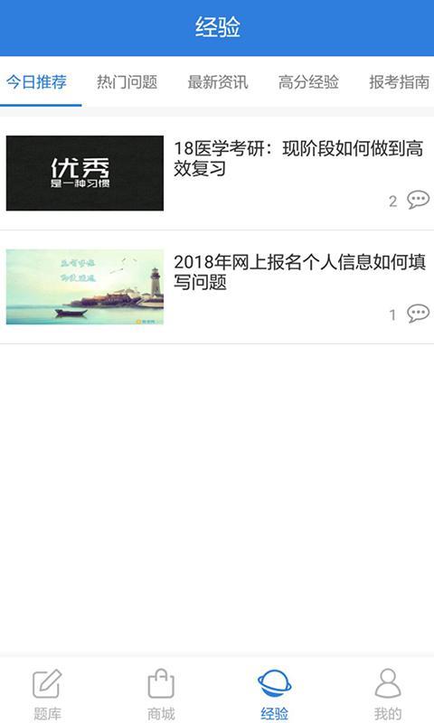 西综宝典 V2.0 安卓版截图4