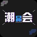潮品会 V1.0.7 安卓版