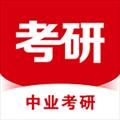 中业考研 V2.5.9 安卓版